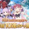 サマー版無料10連結果発表!