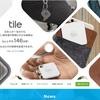 【買ったモノ貰ったモノ】スマートトラッカー「Tile」&タニタ体組成計「RD-906」雑レビュー