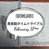 【勉強】2/17~英会話タイムトライアル■NHKラジオ