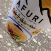 復活!アフリのカップ麺!