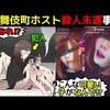 【高岡由佳】歌舞伎町ホスト心中未遂事件について漫画にしてみた(マンガで分かる)@アシタノワダイ