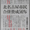 賛成が56% - 北名古屋市の名古屋市との合併アンケート