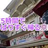 そうだ 18きっぷで 京都南座、行こう。[2往復目・南座超歌舞伎(2019)千穐楽と再びのとんぼ返り編] ~とりうみトラベル Aug. 2019~
