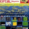 【1983年】【8月号】マイコンBASIC Magazine 1983.08