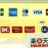 クレジットカード審査に通りやすくなるために知っておくべき知識(2/4)