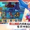 【激闘三国志】最新情報で攻略して遊びまくろう!【iOS・Android・リリース・攻略・リセマラ】新作スマホゲームが配信開始!