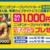 ニンテンドープリペイドキャンペーンでローソンのクッパ様(9000円)を確保。応募期限前にサクサクと登録。