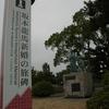 「坂本龍馬新婚の旅碑」@龍馬をゆく2011