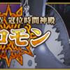 【予告】「終局特異点 冠位時間神殿 ソロモン」開幕!