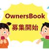 OwnersBook本日募集!底地だけど期待利回り高めだよ!→またサーバダウンで投資できず...