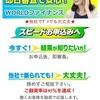 WORLDファイナンスは東京都渋谷区渋谷3-21-34-7階の闇金です。