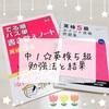 中1☆英検5級の勉強方法と満点を目指した結果、、