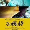 映画『その夜の侍』あらすじキャスト評価 山田孝之・堺雅人の衝撃作
