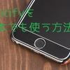 Spotifyを日本でも使う方法!海外で使っていたSpotifyを聴きたい!【iPhone&android】