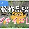 今観るべきオススメアニメ!【モブサイコ100】 ※最新情報も!!