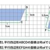【小学生】平行四辺形の面積(答え)
