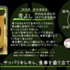 【火曜日の辛口一杯】秀よし 特別純米酒生貯 AKITA雪国酵母【FUKA🍶YO-I】