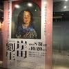 【展覧会】「岸田劉生展」@東京ステーションギャラリー(2019/10/18):慈しむべきものを描く