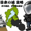 ツーリング 〜滋賀県 水口城、水口岡山城 〜