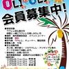 【会員募集】島村楽器奈良店ウクレレサークル『olioli』へようこそ!