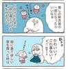 オタクが報われる話【4コマ漫画2本】