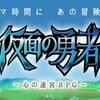#207 『旅路~ボクは〇〇になれるのかな?~』(景山将太/仮面の勇者 ~心の迷宮RPG~/iOS・And)