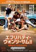 映画感想 - エブリバディ・ウォンツ・サム!! 世界はボクらの手の中に(2016)