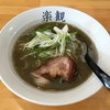 【今週のラーメン2380】 煮干しの楽観 (東京・立川) 煮干しラーメン