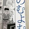 danchu(ダンチュウ)9月号にラズウェル細木さんが「育ちすぎたタケノコでメンマを作ってみた」を!