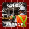【決算情報分析】松井建設(MATSUI CONSTRUCTION CO.,LTD.、18100)