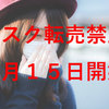 マスクの転売規制、3月15日からスタート