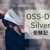 OSS-DB Silver受験記〜学習方法ともし今ゼロから勉強するなら〜