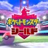 「ポケットモンスター シールド」の感想3