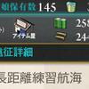 艦これやり直し記9 各資材二万で充分じゃないことは知っているけどもだ。