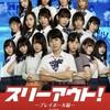 映画『スリーアウト!プレイボール篇』先行上映イベント(3/17)出演者コメント