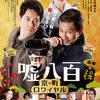 映画「嘘八百 京町ロワイヤル」(2020)を見る。中井貴一、佐々木蔵之介のバディ・コメディ。