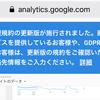 【簡単に説明】グーグルアナリティクスのGDPRの適用対象者って何か?