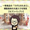 【激うま】一榮食品の「うずらのたまご 燻製風味」の大袋入りをセブンイレブンで発見!!