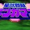 ピュアな世界 終盤の総括『星獣戦隊ギンガマン』名歌唱の禁句!?