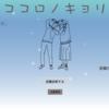 【実家日記】112日目