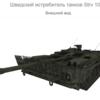 【WOT】Strv 103B