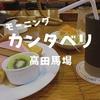 【高田馬場喫茶】駅近でモーニング「カンタベリ高田馬場店」フルーツ付き豪華朝食