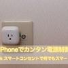 Koogeek スマートコンセント P1 レビュー | iPhoneでカンタン電源制御【Apple Homekit 対応】