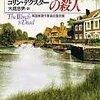 『オックスフォード運河の殺人』コリン・デクスター, 大庭忠男訳, ハヤカワ・ミステリ文庫, 1989→1996