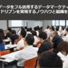 【9/6開催】データサイエンティスト・オブ・ザ・イヤーのJAL渋谷氏が語る、「データドリブンを成功に導くノウハウ」セミナーレポート
