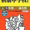 桐朋中学校、9/30(土)開催の学校説明会の予約は明日9/17(日) 8:00~だそうです!