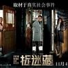 ミステリー中国映画「捉謎藏」と「心理罪」