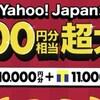 【11/11まで】年1度のYahooカード大盤振る舞い! Yahoo!Japanカードに入会で無料で最大21,000Tポイントがもらえる方法を解説します!