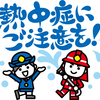 【夏場死を招く「大間違い健康法」】週刊ポスト特集(8/1発売)より...