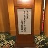 令和元年2019年 日本歯周病学会九州五大学・日本臨床歯周病学会九州支部会 合同研修会@ホテルオークラ福岡